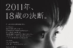 s_josai_shinbun