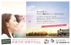 CL:Josai Kokusai University_Advertising