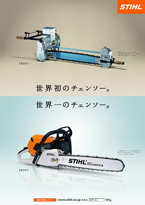 stihl_01